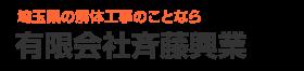 有限会社斉藤興業